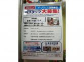 ザ・プライス 西新井店