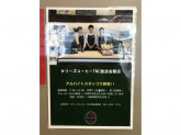 タリーズコーヒー TNC放送会館店