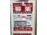 コノミヤ 砂田橋店