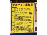 カレーハウス CoCo壱番屋 千種区都通店