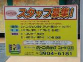 クリーニングショップ ニューN(エヌ) 井荻店