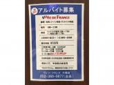 ヴィ・ド・フランス 千種店