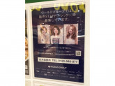 3can4on(サンカンシオン)アル・プラザ金沢店