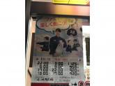 ファミリーマート 仁川駅前店