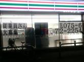 セブン-イレブン 油小路上鳥羽店