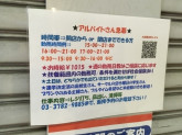 Can Do(キャンドゥ) 武蔵小山2号館