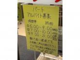 セブン-イレブン狭山水野店