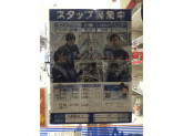 ローソン 戸塚駅西口店