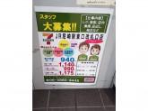 セブン-イレブン ハートインJR尼崎駅東口改札口店