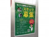 田辺薬局 品川荏原店