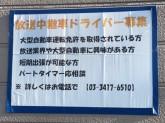 株式会社 小池エンタープライズ