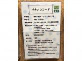 バナナレコード 金山店