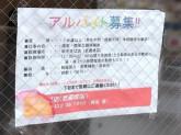 田中そば店 武蔵境店