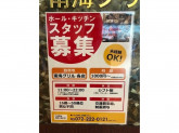 南海グリル 堺駅店