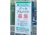 ファミリーマート 東海北見田店