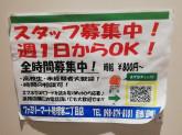 ファミリーマート 勢理客二丁目店