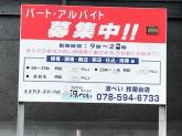 寿司・炉端 源ぺい 鈴蘭台店