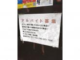 ホルモン焼肉 縁(えん) 西日暮里店