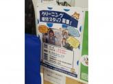 SEIYOSHA(セイヨウシャ)イズミヤ堀川丸太町店
