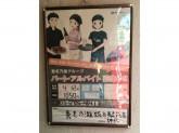 養老乃瀧 糀谷駅前店