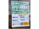 吉野家 176号線三田店