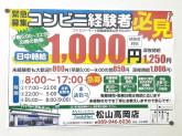 ファミリーマート 松山高岡店