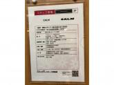CALM(カーム) 伊勢崎店