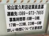 セブン-イレブン 松山富久町店