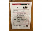 ZOO SMARK伊勢崎店