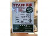 蔵味珈琲 木の葉モール橋本店
