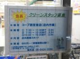株式会社 天成(コープ西宮東店)