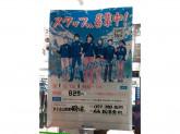 ファミリーマート プラスCOOP鶴ケ谷店