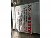 京都第一交通 株式会社 藤森営業所