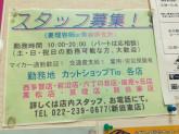 カットショップティオ 新田東店