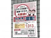 ココカラファイン 下高井戸駅前店