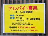 蔵屋敷 堺駅南口店