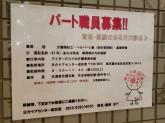 日介ケアセンター 成田東