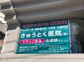 きゅうとく医院(仮)