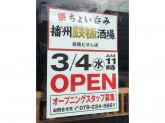 播州鉄板酒場 姫路ピオレ店