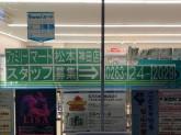 ファミリーマート 松本神田店