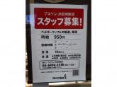 マネケン JR尼崎駅店