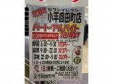 セブン-イレブン 小平回田町店