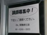 Dr.関塾 野江校