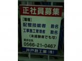 井戸君工業 株式会社