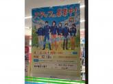 ファミリーマート 町田駅前大通り店