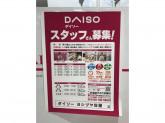 ダイソー ヨシヅヤ佐屋店