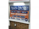 株式会社ハンデックス 町田営業所