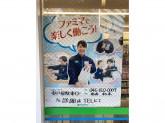 ファミリーマート 東戸塚駅東口店