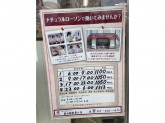 ナチュラルローソン 東戸塚駅東口店