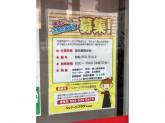 パッケージプラザ 広島西店